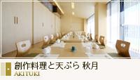 創作料理と天ぷら秋月 レストラン