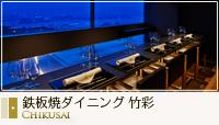 鉄板焼ダイニング竹彩 レストラン