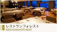 レストランフォレスト レストラン