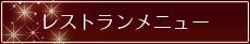 ガーデンテラス宮崎ホテル&リゾート今月のレストランメニュー