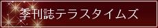 ガーデンテラス宮崎ホテル&リゾート季刊誌テラスタイムズ