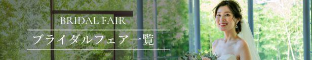 宮崎結婚式場 ガーデンテラスウェディングブライダルフェア ゼクシーサイトが開きます。