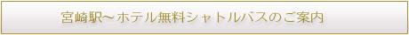 宮崎駅 ガーデンテラス宮崎ホテル&リゾート送迎バス