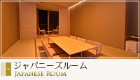 ジャパニーズルーム 和室