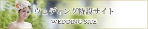 宮崎結婚式場 ガーデンテラスウェディングをご検討の皆様へ